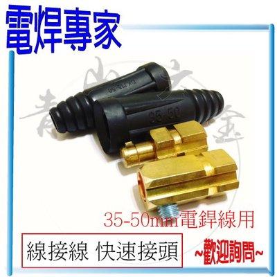 『青山六金』『電焊專家』附發票 35-50mm 38mm 歐式快接 快速接頭 電焊線接頭 線接線 電焊線 電焊機 贊銘
