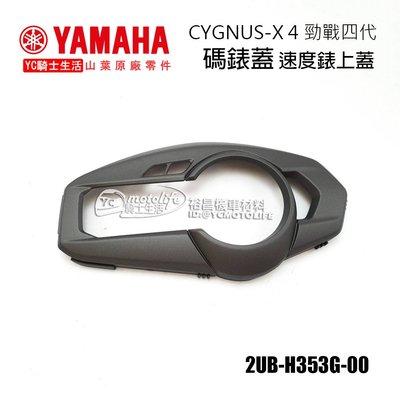 YC騎士生活_YAMAHA山葉原廠 儀錶上蓋 勁戰四代 新勁戰 4代 速度表上蓋 儀表框 碼錶框 碼表框 2UB 四代戰