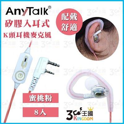 【3C王國】AnyTalk K頭 粉色 8入 矽膠入耳式 耳機麥克風 對講機耳麥 多色可挑 配戴舒適 905 907