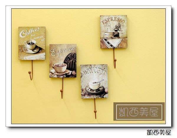 凱西美屋 鄉村風咖啡衣鉤衣帽鉤鑰匙鉤壁掛 歐式牆壁裝飾品