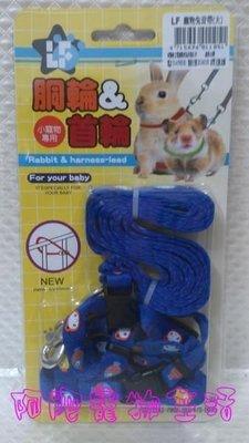 【阿肥寵物生活】 寵物兔蹓兔繩-H帶-藍色/可調整/易穿帶