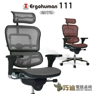 巧迪電競書桌-Ergohuman111(線控版)  電腦椅  人體工學椅  網椅 椅子  電競椅  辦公椅
