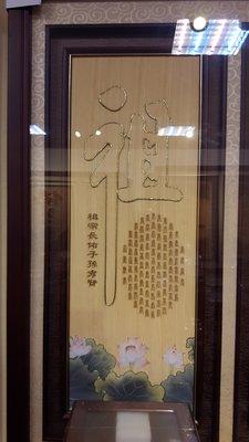 2尺2或2尺9祖先聯對神桌神彩 【歡喜地佛教文物】
