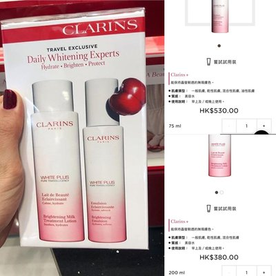 Clarins Daily Whitening Experts美白保濕日常套裝