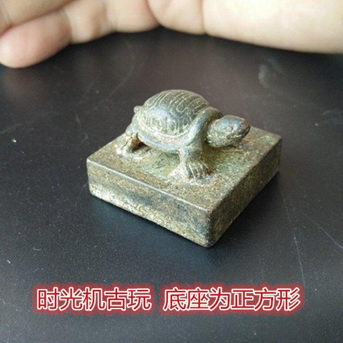 工藝品 仿古玩雜項收藏仿仿古印章龜印章銅印章底座為正方形印章