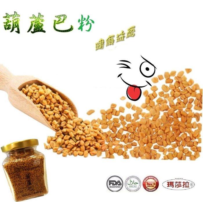 [瑪莎拉] 100%純天然 葫蘆巴籽  {220 公克/裝} Fenugreek Seed