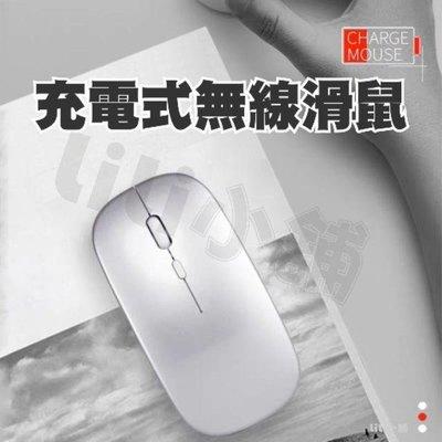 可充電的無線滑鼠 靜音無線滑鼠 終身不用換電池 超多色可選 極致安靜