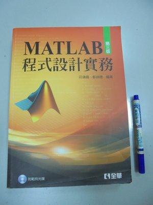 6980銤:A7-3de☆2012年三版二刷『MATLAB程式設計實務(第三版)』 莊鎮嘉  等著《全華》~附光碟