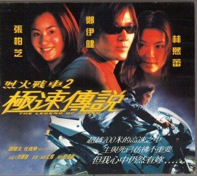 烈火戰車2 極速傳說 電影VCD