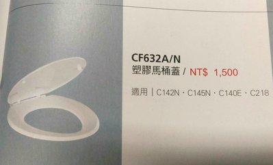 {水電材料行}~HCG 和成 原廠馬桶蓋 CF632 CF-634  CF-632N CF-634N 抗菌