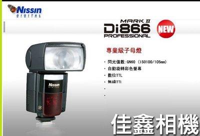 @佳鑫相機@(全新品)Nissin Di866 markII 閃燈 閃光燈 for Nikon (支援無線觸發) 公司貨 現貨