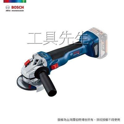 含稅/GWS18V-10/單主機+原廠提箱【工具先生】BOSCH~無刷 18V 充電式 4吋 砂輪機。適合高空作業