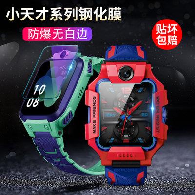 手錶貼膜小天才兒童手錶鋼化膜新款Z6/Z2y/z3d/z5AQ卡通防刮玻璃保護貼膜