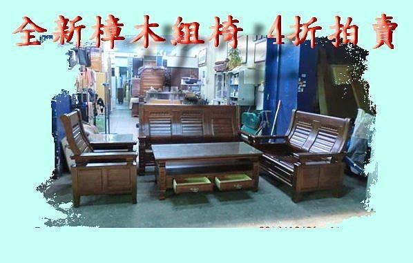 樂居二手家具*全新樟木沙發組椅*木頭椅 木板椅 全實木123沙發椅 含大小茶几 年終出清價 4折拍賣