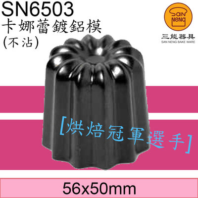 [烘焙冠軍選手]三能食品器具SN6503卡娜蕾鍍鋁模(800系列不沾)(促銷價)可麗露黑糖蛋糕杯子蛋糕造型果凍模布丁模型