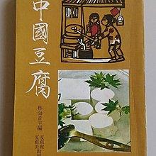 【書香傳富1981】中國豆腐_林海音 ---7成新