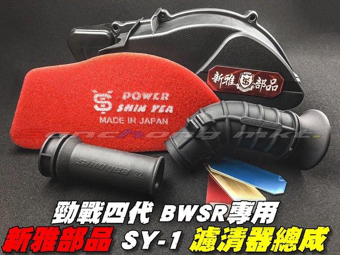 三重賣場 新雅部品 勁戰四代、BWS-R 直上免支架 SY-1 濾清器總成 空濾總成 加購高流量海綿 加高型空氣濾清