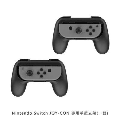 *Phone寶*任天堂 Nintendo Switch JOY-CON 專用手把支架(一對) 遊戲手把 手把支架