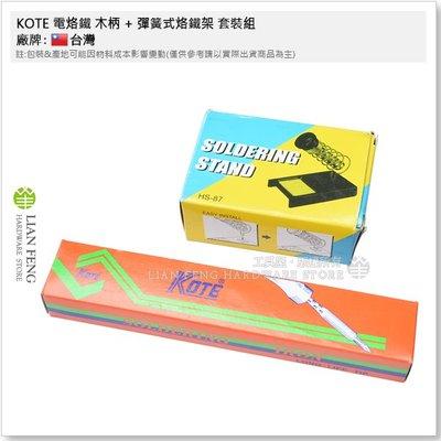 【工具屋】*含稅* KOTE 60W 電烙鐵 木柄 + 彈簧式烙鐵架 套裝組 耐腐蝕頭 銲錫槍 焊接 銲接 台灣製