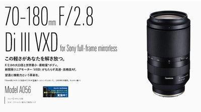 *華大 台南*【A056】TAMRON 70-180mm F2.8 Di III VXD (公司貨) For SONY