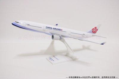 ✈A330-300 標準塗裝》飛機模型 空中巴士Airbus B-18301 1:200 華航 330