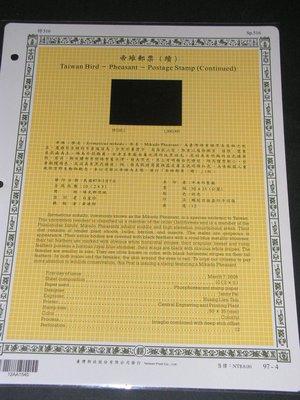 【愛郵者】〈空白活頁卡〉消失的*台灣*郵政 97年 帝雉郵票(續) 直接買 / 特516(專516) EL97-4