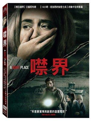 『DINO影音屋』18-08【全新正版-電影-噤界-DVD-全1集1片裝-艾蜜莉布朗、約翰卡拉辛斯基】
