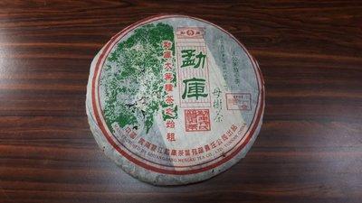 牛助坊~2005年10月 勐庫戎氏 第一代 母樹茶 生茶 冰島茶因它成名 市場已少見 私人珍藏 限量分享
