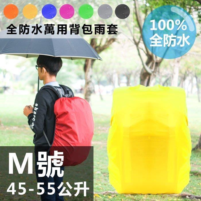 (M號45~55公升) 全防水萬用雨套/背包雨套/書包套【215】波米Bao|45L|雨衣套|背包客|騎士|必備