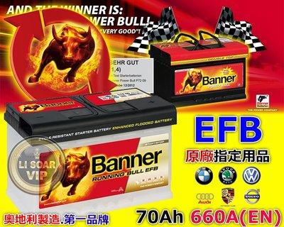 ☼ 台中苙翔電池 ►奧地利 Banner 大紅牛 EFB70 70Ah 660A(EN) 適用 69Ah EFB電瓶