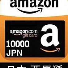 日本亞馬遜禮品卡 AMAZON GIFT CARD 10000日圓(電子卡)
