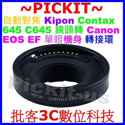 Kipon Auto focus AF Contax 645 Medium Lens to Canon Adapter 新北市