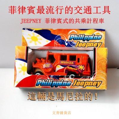 馬尼拉LUNETA PARK的Philippine Jeepney模型 可愛 繽紛 熱情 花俏 超能載 菲律賓最佳紀念品