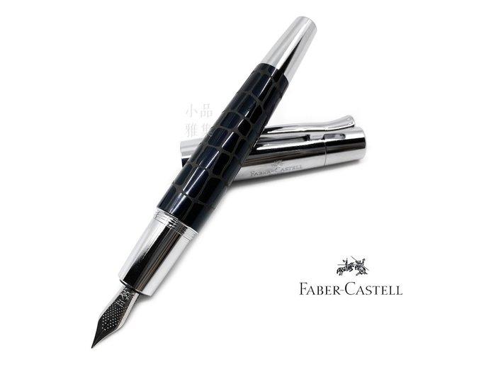 =小品雅集=德國 Faber-Castell 輝柏 E-MOTION系列 天然樹脂 鱷魚紋 黑色鋼筆(148232)