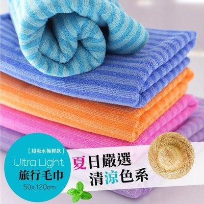 輕旅行條紋超吸水毛巾/中浴巾-減輕行李...