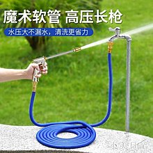 (免運)高壓洗車水槍水搶神器家用伸縮水管噴頭接自來水強力加壓澆花工具 js8942   【莉芙小鋪】