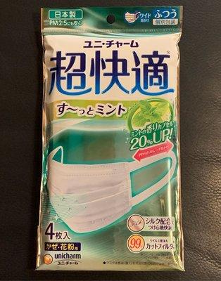 ✨超稀有現貨✨ 日本製Unicharm嬌聯超快適口罩 4枚 薄荷款 獨立包裝175mm N95級別 另有三次元