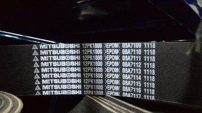 12PK1800香港代購 日本三星品牌原廠正品汽車皮帶 MITSUBOSHI 發電機皮帶 助力泵皮帶 空調皮帶 正時皮帶