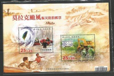 [阿貝]慈006 莫拉克颱風--賑災附捐郵票小全張--10張