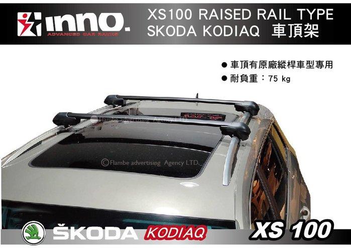 ||MyRack|| INNO SKODA KODIAQ XS100 車頂架 車頂有縱桿專用 橫桿 行李架