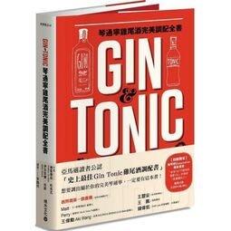 Gin & Tonic琴通寧雞尾酒完美調配全書(免運費.購買二項就優惠,滿千再九折!)