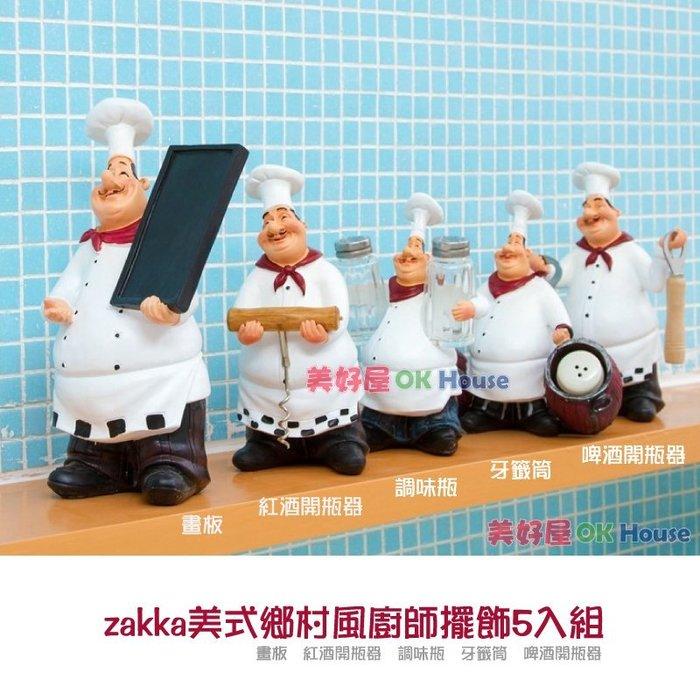 【美好屋OK House】zakka風廚師擺飾5入組/創意/雜貨/工藝品/裝飾品/家居/鄉村復古風/多功能廚師組/酒吧
