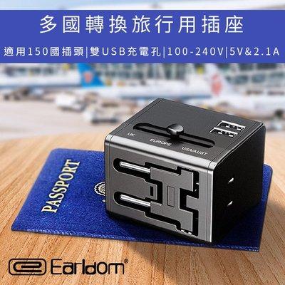 【刀鋒】Earldom 多國旅行充電插座 ES-LC10  支援150多國插座 雙USB插座 5V 2.1A快充