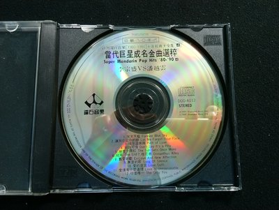 CD/CD/ 裸片/ 當代去巨星成名金曲選粹 / 李宗盛 潘越雲/天天天藍 / 讓我忘記你的臉 / 情字這條路 / 鑽石 / 非錄音帶卡帶非黑膠