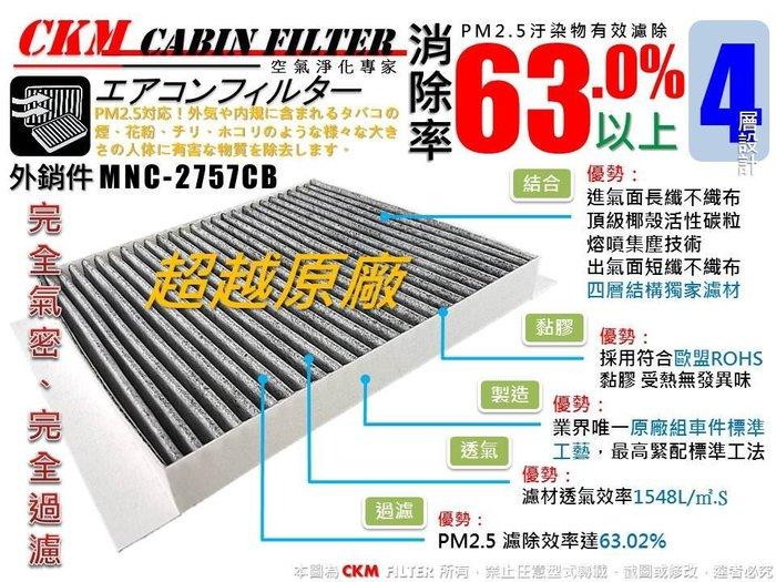 【CKM】歐寶 OPEL ZAFIRA BEHR系統 自動空調 超越 原廠 正廠 活性碳 冷氣濾網 空氣濾網 粉塵濾網