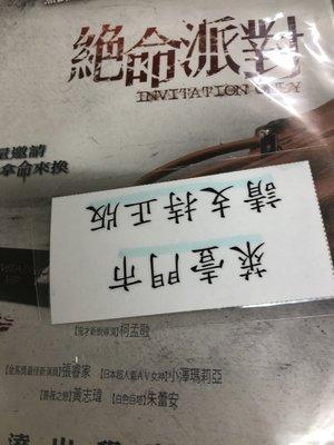 萊壹@50009 DVD 有封面紙張【絕命派對】全賣場台灣地區正版片【】 新北市