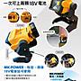 WIN五金 MK- POWER 20W 18V充電式鋰電池神燈...