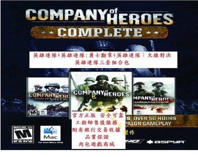 PC版 官方正版 繁體版 英雄連隊+勇士勳章+火線對決 三套組合包 肉包遊戲 Company of Heroes