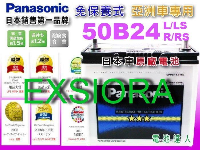 ☆鋐瑞電池☆日本國際牌 汽車電池 豐田 TOYOTA EXSIORA A秀 ( 50B24LS 免保養) 46B24LS