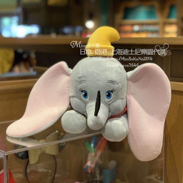 Miss莎卡娜代購【上海迪士尼樂園】﹝預購﹞Dumbo 小飛象 呆寶 象鼻拿羽毛 絨毛娃娃 趴姿玩偶